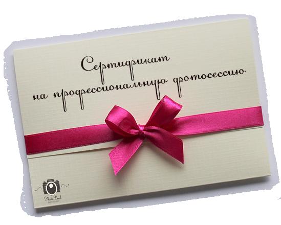 сертификат на фотосессию