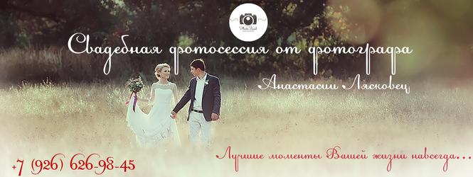 Свадебная фотосессия в Москве