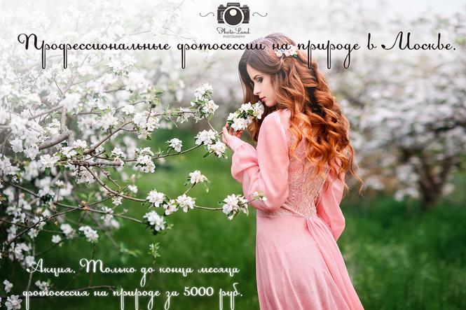 Фотосессия на природе в Москве