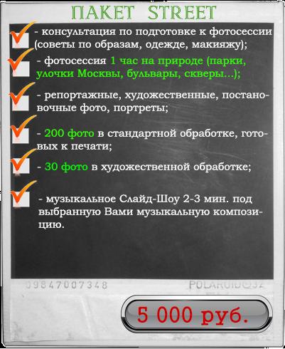 сертификат на фотосессию в Москве