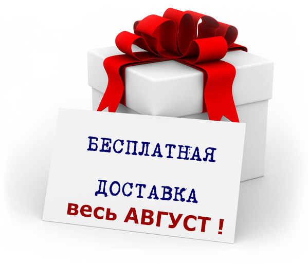 бесплатная доставка сертификата в день заказа